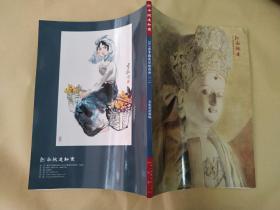 河南鸿远拍卖   2015春季艺术品拍卖会(二)  名家书画专场
