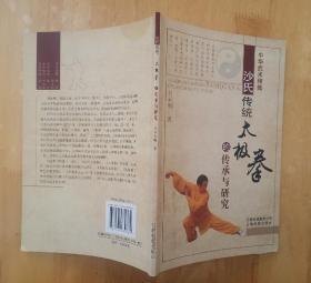 沙氏传统太极拳的传承与研究
