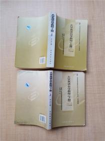 大学英语自学教程 1998+1999年版 课程代码 0012+0015【上下册,两本合售】