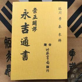 李泰来 五行经典名著《崇正辟谬 永吉通书》台湾竹林书局,集命理、风水、择吉大全,是一部重要的择吉经典