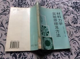 材料力学实验原理及方法  【潘信吉、何蕴增 主编】