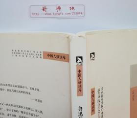 鲁迅传 中国现代文学巨匠鲁迅先生的传记 中国人格读库