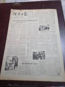 河南日报1987.3.4(1一4版)生日报旧报纸老报纸…总理在会见英国太古集团主席时强调对香港实行一国两制的决策不会改变。中国共产党优秀党员无产阶级革命家张仲石同志遗体告别仪式在京举行。戈尔巴乔夫谈中程核武器协议。四名美籍华升中学生或美国西屋科学天才奖。中国女排赴美国土巴加拿大访问。商业部国家物价局联合发出通知要求各地加强旺季鲜蛋经营。密县快速培育山楂优质壮苗成功。