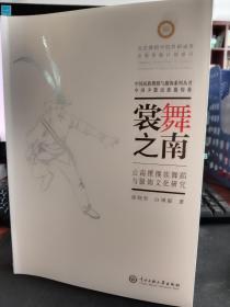 裳舞之南:云南傈僳族舞蹈与服饰文化研究