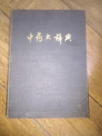 中草药辞典(下册)