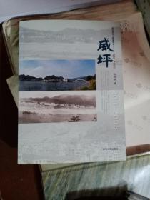威坪:淳安建县立郡肇始地——威坪(208-2008)