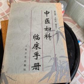 中医妇科临床手册 (一版一印5000册)