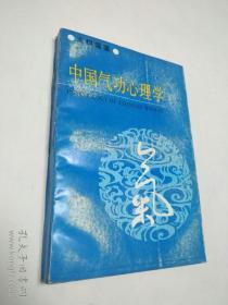 中国气功心里学.