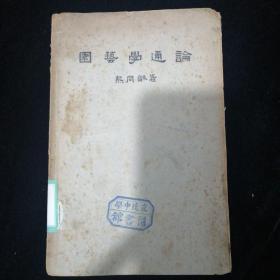 园艺学通论•新农出版社•1950年二印!