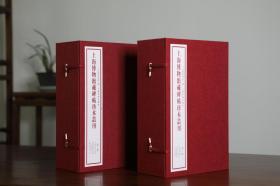 上海博物馆藏碑帖珍本丛刊第一辑 第二辑