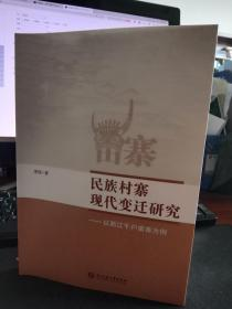 民族村寨现代变迁研究:以西江千户苗寨为例