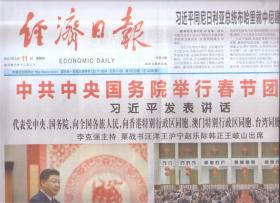 2021年2月11日  经济日报  中共中央国务院举行春节团拜会   在2021年春节团拜会上的讲话  欢欢喜喜过大年  云端非遗解乡愁