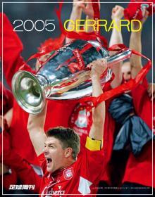 杰拉德 利物浦 足球周刊海报