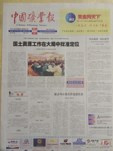 中国矿业报204年1月11日