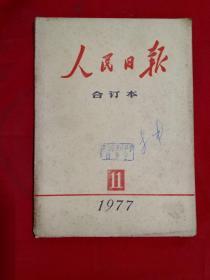人民日报合订本1977年11月