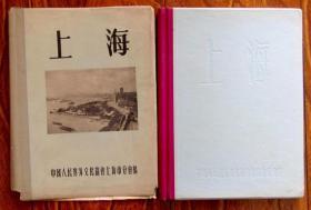 精装摄影画册《上海》中国人民对外文化协会上海市分会1958年出版