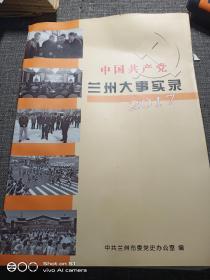 中国共产党兰州大事实录 2017