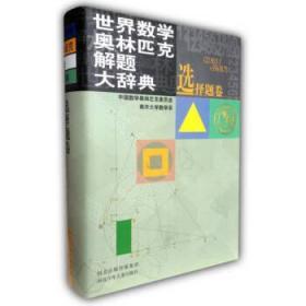 全新正版现货硬皮精装世界数学奥林匹克解题大辞典:选择题卷