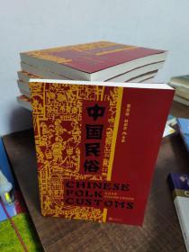 现货  中国民俗(英汉对照)