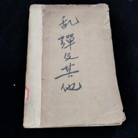民国图书:珍本新文学,瞿秋白遗著《乱弹及其他》霞社校印,1938年12月1日再版