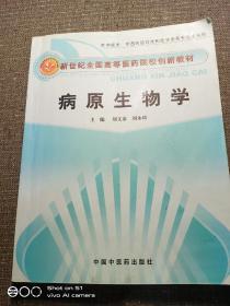 病原生物学 (供中医类、中西医结合类和医学类各专业本科用)