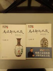 马未都说收藏·陶瓷篇(上下册)未翻阅正版    2021.3.1
