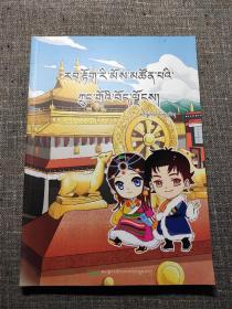 漫画中国西藏 (藏文)