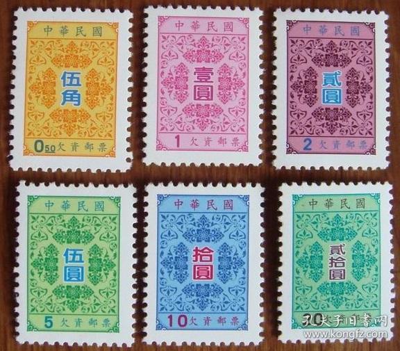 台湾 1998年 欠24(87年版欠资票)6全新
