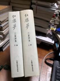 红楼梦 (三家评本)(上下 全二册)