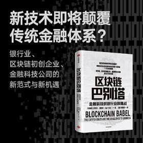 区块链巴别塔:金融科技对银行业的挑战