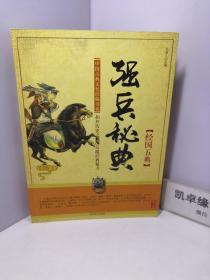 中国古典文化珍藏书系:强兵秘典 经国五典