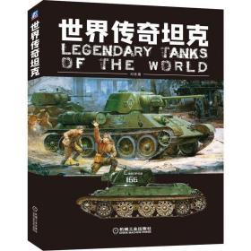 世界传奇坦克 世界军事书籍 二战坦克书 图鉴书籍大全 涵盖美苏德英法等国知名坦克技术装备型号收藏鉴赏兵器大百科模型制作军迷