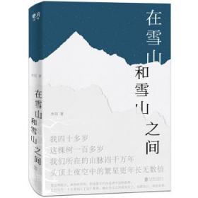在雪山和雪山之间:雪山和冰川,森林和草甸,讲述着它们永远讲不完的故事。(2020年豆瓣年度好书)