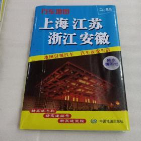 老地图 :上海 江苏 浙江 安徽行车地图