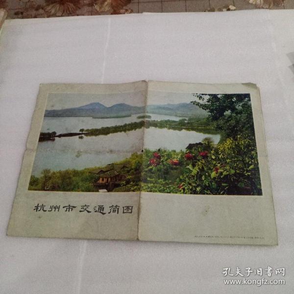 老地图 :杭州市交通简图