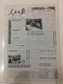 2002年3月15北京顺义区表彰五十强、顺义天竺塑造空港
