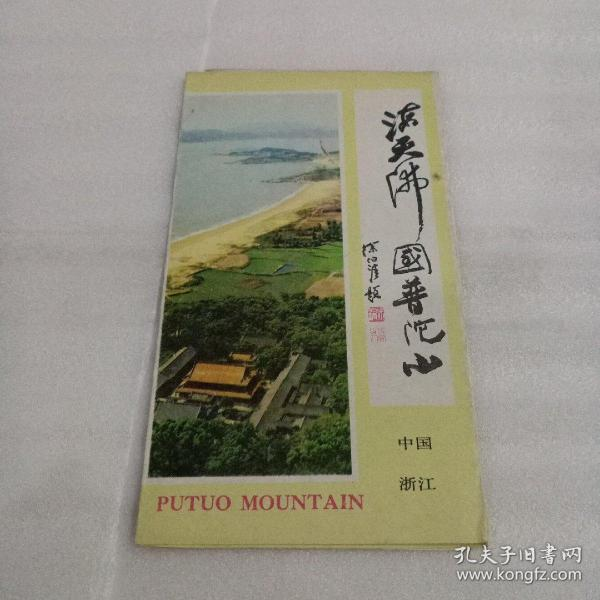 老地图 :海天佛国普陀山