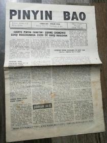 拼音报(小报)  1982年2月25日
