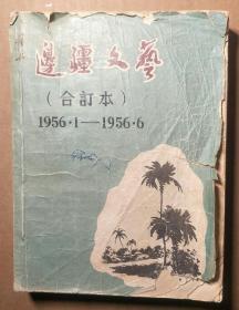 边彊文艺(合订本) 1956·1一1956·6【创刊号合订本 缺封底】