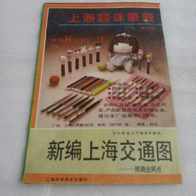 老地图 :新编上海交通图 ——附商业网点 。