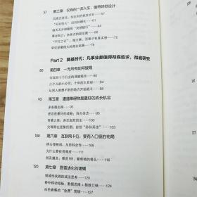 互联网王孙正义传企业家传记打造软银企业帝国的高速超强数据化目标达成法时间工作法PDCA管理术10倍速秘录野心300年书籍