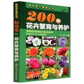200种花卉繁育与养护 花卉种植栽培技术书 花卉园艺智慧书籍大全 室内养花植物图鉴种植栽培技术入门盆栽花卉种植养殖家庭园艺设计