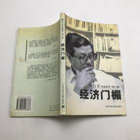 经济门楣:林行止作品系列第一辑