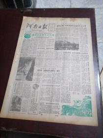 河南日报1987.3.12(1一4版)生日报旧报纸老报纸…六届全国冬运会开幕式在吉林市举行。外交部新闻发言人对美国联邦最高法院就湖广铁路债券案作出的决定表示欢迎。外交部新闻发言人对中服两国解决澳门问题的前景表示乐观。外交部新闻发言人博美国参议员公开鼓吹台湾自觉的言论。调整内部结构提高经济效益我省经济发展迅速。依靠科技推动企业发展,洛阳玻璃厂经济效益居全国同行业之首。许昌县查处一起非法销售玉米种事件