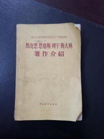马克思恩格斯列宁斯大林著作介绍-社会主义教育课程的阅读文件的辅助读物