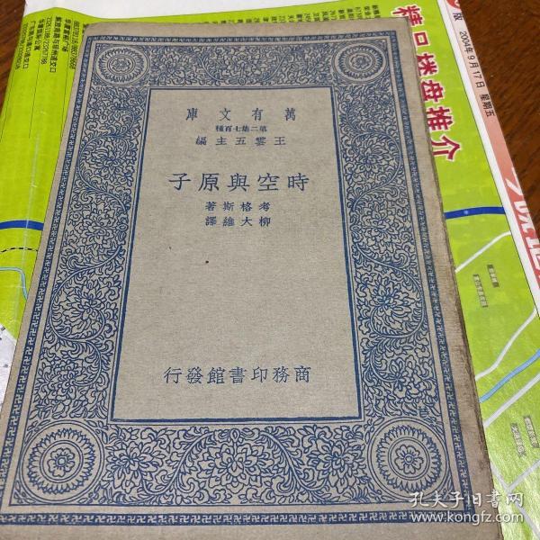 时空与原子 原版 唐山启新洋灰工厂俱乐部章