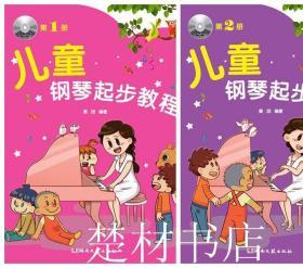 儿童钢琴起步教程(第1 2册)(附2DVD) -2本 正版书籍