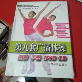 第九套广播体操 图解 手册 DVD CD