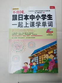 不出国,跟日本中小学生一起上课学单词【附光盘】