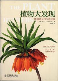 译者签名本:《植物大发现:植物猎人的传奇故事》【正版现货,品好如图】